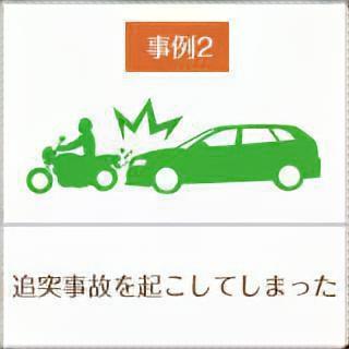 事例2、追突事故を起こしてしまった