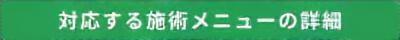 改善コース(全身)対応メニュー詳細