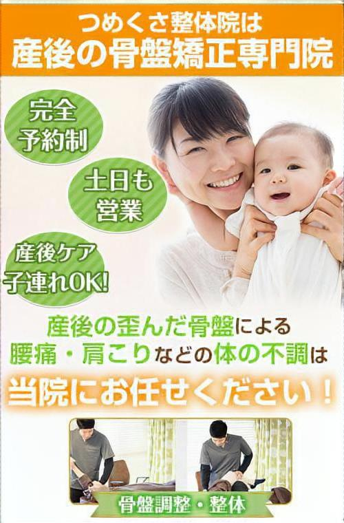 産後の骨盤矯正1