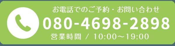 電話:080-4698-2898